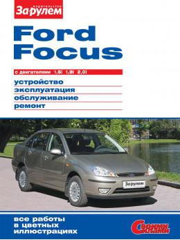 Ford Focus c двигателями 1,6 / 1,8 / 2,0 литра, книга по ремонту в электронном виде