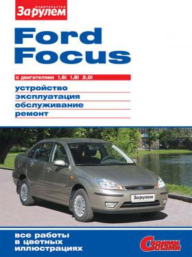 Руководство по ремонту Ford Focus c двигателями 1,6 / 1,8 / 2,0 литра в электронном виде
