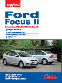 Ford Focus II, service e-manual (in Russian)