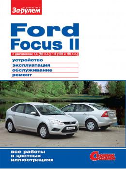 Ford Focus II c двигателями 1,4 литра и 1,6 литра, книга по ремонту в электронном виде