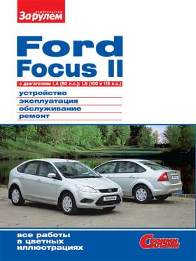 Руководство по ремонту Ford Focus II  c двигателями 1,4 литра и 1,6 литра в электронном виде