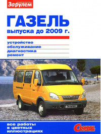 GAS 2705/3302 Gazelle until 2009, service e-manual (in Russian)