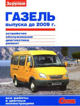ГАЗ 2705 / 3302 Газель до 2009 года, книга по ремонту в электронном виде