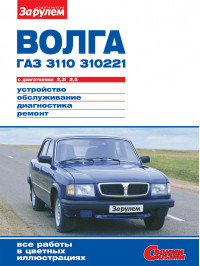 GAZ 3110 Volga / 310221 Volga since 1981, service e-manual (in Russian)