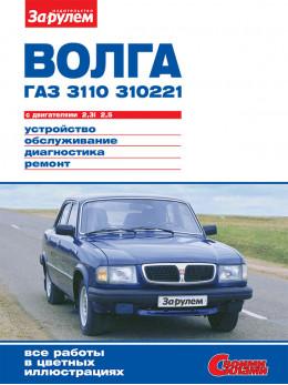 ГАЗ 3110 Волга / 310221 Волга с 1981 года, книга по ремонту в электронном виде