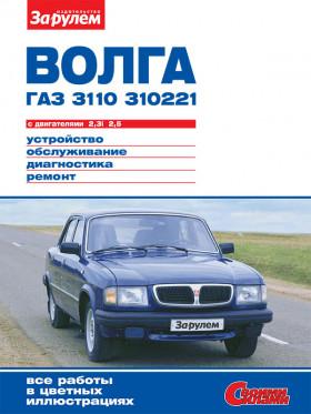 Руководство по ремонту ГАЗ 3110 Волга / 310221 Волга с 1981 года в электронном виде