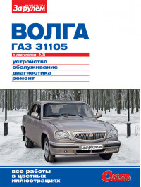 GAZ 31105 Volga since 2004, service e-manual (in Russian)