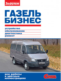 Gazel Business since 2010, service e-manual (in Russian)