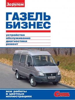 Газель Бизнес с 2010 года, книга по ремонту в электронном виде