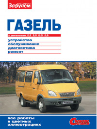 GAS 2705 / 3302 Gazelle with engines 2.3 / 2.5 / 2.89 liters, service e-manual (in Russian)