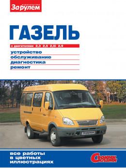 ГАЗ 2705 / 3302 Газель c двигателями 2,3 / 2,5 / 2,89 литра, книга по ремонту в электронном виде