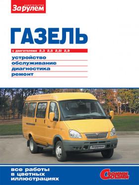 Руководство по ремонту ГАЗ 2705 / 3302 Газель c двигателями 2,3 / 2,5 / 2,89 литра в электронном виде