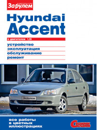 Hyundai Accent since 1994, service e-manual (in Russian)