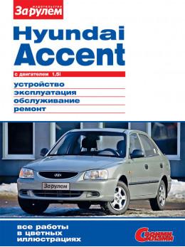 Hyundai Accent с 1994 года, книга по ремонту в электронном виде