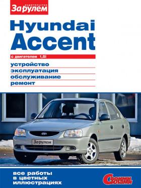 Руководство по ремонту Hyundai Accent с 1994 года в электронном виде