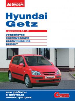 Hyundai Getz с 2002 года, книга по ремонту в электронном виде
