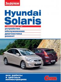 Hyundai Solaris с 2010 года, книга по ремонту в электронном виде