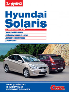 Руководство по ремонту Hyundai Solaris с 2010 года в электронном виде