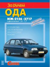 ИЖ 2126 / 2717 Ода c двигателями 1,6 литра и 1,7 литра, книга по ремонту в электронном виде