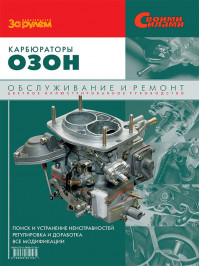Carburetors Ozone, service e-manual (in Russian)