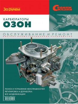 Карбюраторы Озон, книга по ремонту в электронном виде