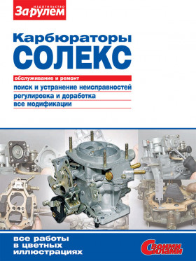 Руководство по ремонту карбюраторов Солекс в электронном виде