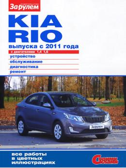 Kia Rio с 2011 года, книга по ремонту в электронном виде