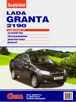 Lada Granta / ВАЗ 2190 c двигателем 1,6 литра, книга по ремонту в электронном виде