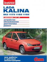 Лада Калина / ВАЗ 1117 / 1118 / 1119 с 2004 года, книга по ремонту в электронном виде