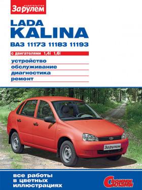 Руководство по ремонту Лада Калина / ВАЗ 1117 / 1118 / 1119 с 2004 года в электронном виде