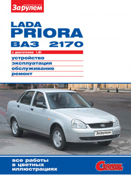 Лада Приора / Ваз 2170 с 2007 года, книга по ремонту в электронном виде
