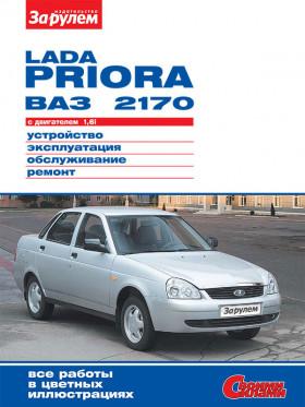 Руководство по ремонту Лада Приора / Ваз 2170 с 2007 года в электронном виде