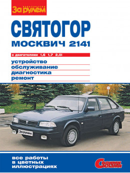 Москвич 2141 / Святогор c двигателями 1,6 / 1,7 / 2,0i литра, книга по ремонту в электронном виде