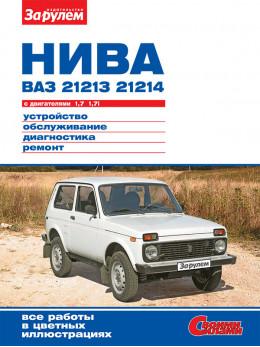 Лада / Ваз / 21213 Нива / 21214i Нива с 1994 года, книга по ремонту в электронном виде