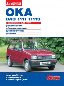 Ваз / Лада 1111 Ока / 11113 Ока с 1988 года, книга по ремонту в электронном виде