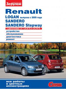 Renault Logan / Sandero с 2009 года, книга по ремонту в электронном виде