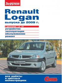 Renault Logan до 2009 года, книга по ремонту в электронном виде