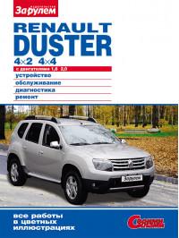 Renault Duster с 2011 года, книга по ремонту в электронном виде