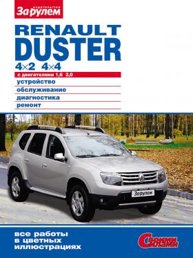 Руководство по ремонту Renault Duster с 2011 года в электронном виде