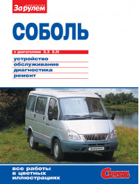 GAS 2217 / Sable since 1998, service e-manual (in Russian)