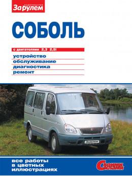 ГАЗ 2217 / Соболь с 1998 года, книга по ремонту в электронном виде