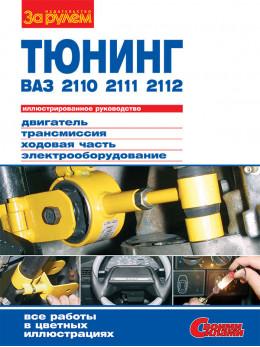 ВАЗ 2110 / 2111 / 2112, книга по тюнингу в электронном виде