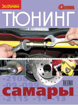 Самара, книга по тюнингу в электронном виде