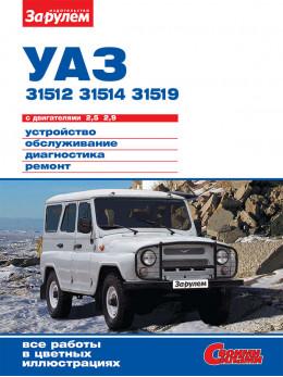 УАЗ 31512 / 31514 / 31519 с 1972 года, книга по ремонту в электронном виде