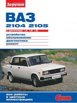 Лада / Ваз 2104 / 2105 с 1980 года, книга по ремонту в электронном виде