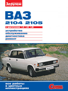Руководство по ремонту Лада / Ваз 2104 / 2105 с 1980 года в электронном виде