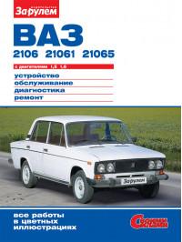 Лада / Ваз 2106 / 21061 с 1976 по 2006 год, книга по ремонту в электронном виде