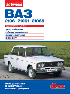 Руководство по ремонту Лада / Ваз 2106 / 21061 с 1976 по 2006 год в электронном виде