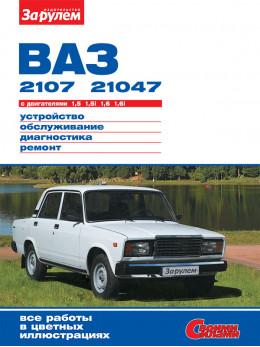 Лада / Ваз 2107 / 21047 с 1982 года, книга по ремонту в электронном виде