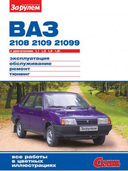Лада / Ваз 2108 / 2109 / 21099 с 1984 по 2004 год, книга по ремонту в электронном виде